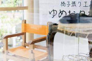 ショールーム_ゆめおり椅子
